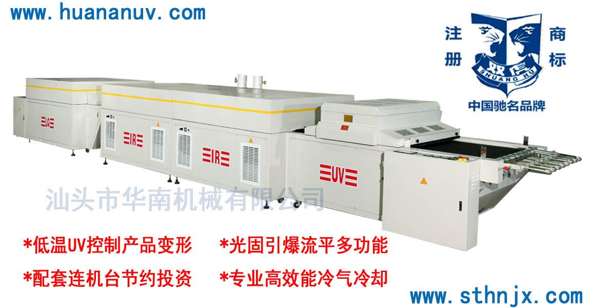 胶印低温高速UV固化机