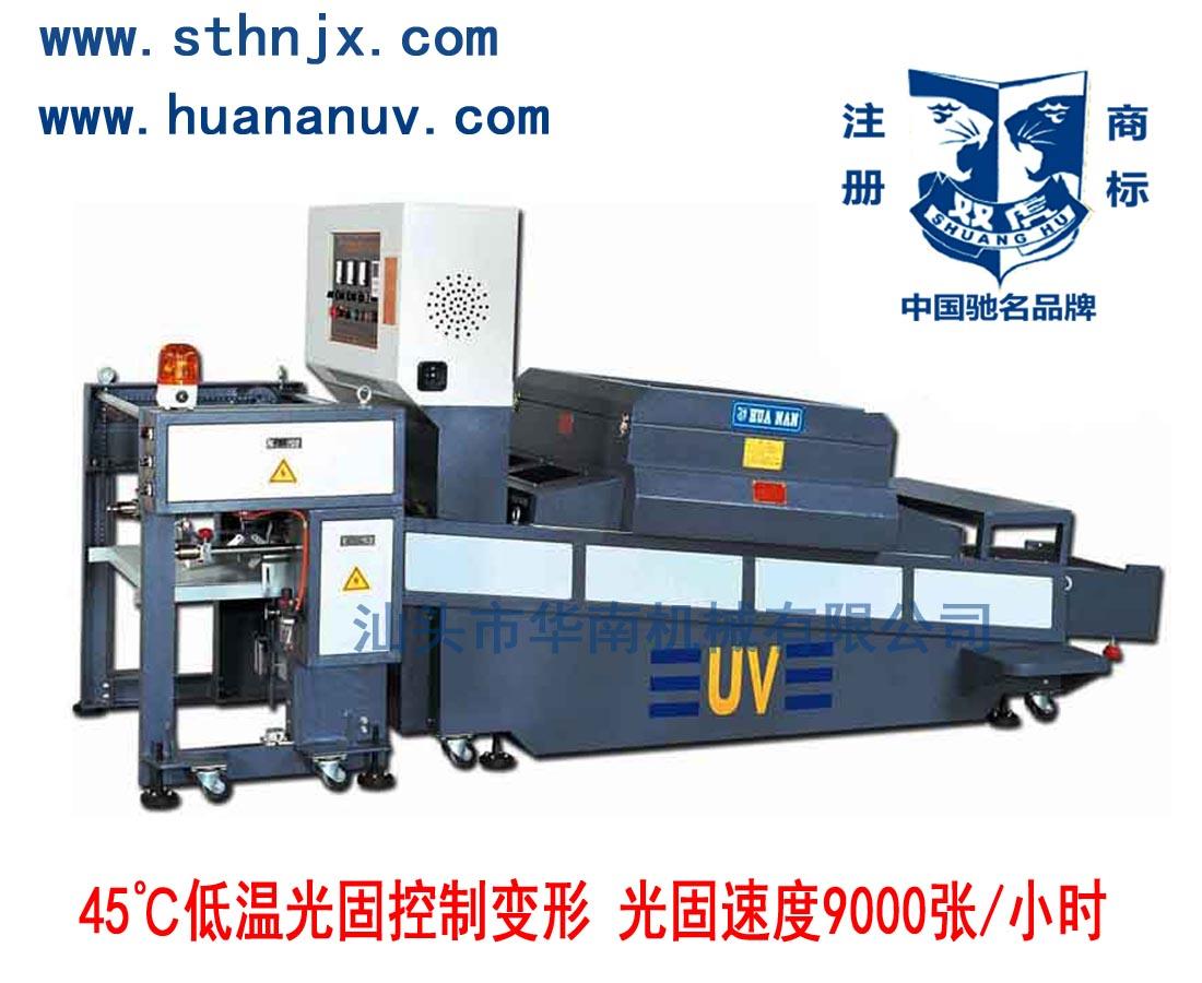 胶印低温高速UV干燥机