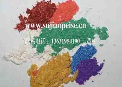 珠光粉|无毒珠光粉|化妆品用珠光粉|耐候性珠光粉|珠光粉生产厂家