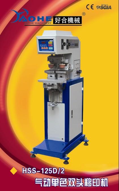 HSS-125D/2气动单色双头移印机