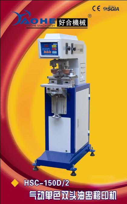 HSC-150D/2气动单色双头油盅移印机
