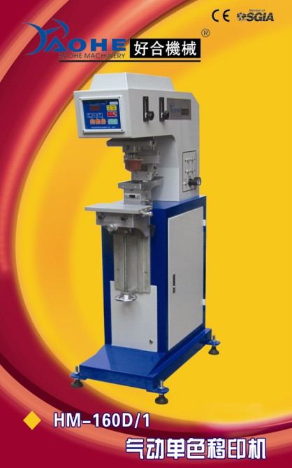 HM-160D/1气动单色移印机