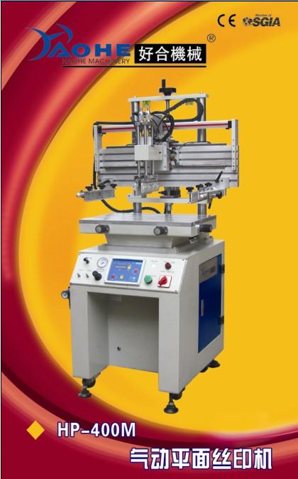 HP-400M气动平面丝印机