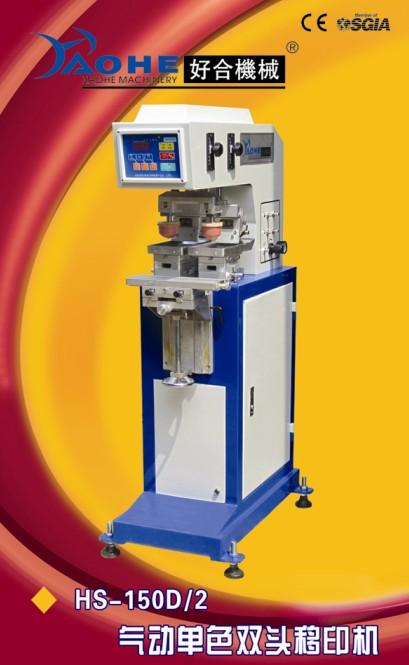 HS-150D/2气动单色双头移印机
