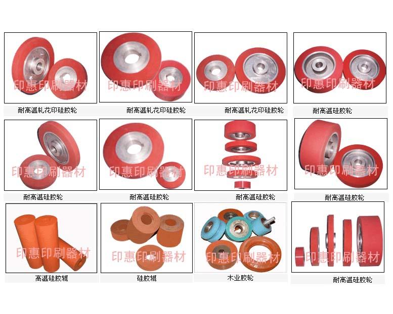 胶轮|热转印封边机胶轮|热转印硅胶轮|耐高温硅胶轮
