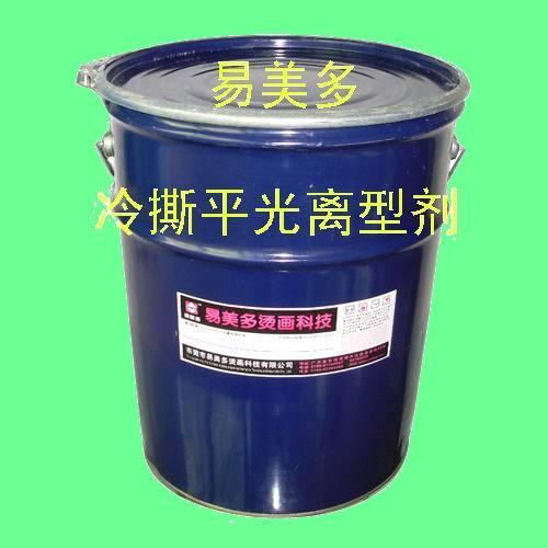 烫画离型剂、热转印离型剂、丝印离型剂、热转印材料,冷撕平光离型剂