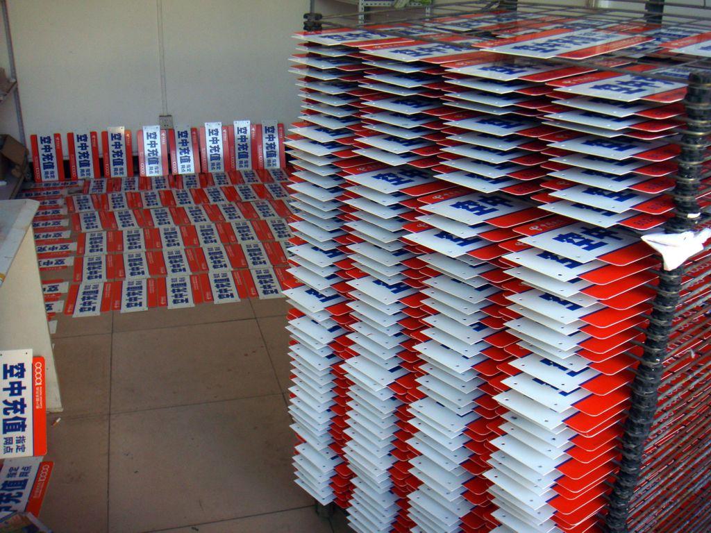 亚克力丝网印刷13381465055北京专业标牌门牌导向牌制作