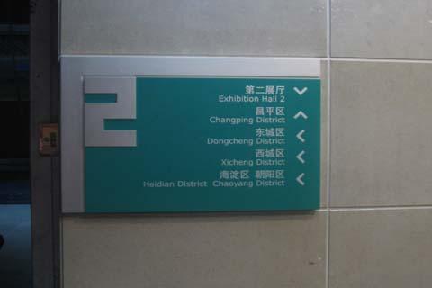 标牌设计制作  丝网印刷加工13901091870