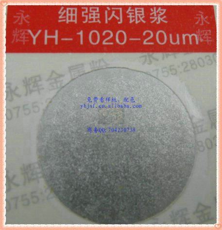 永辉铝银浆产品