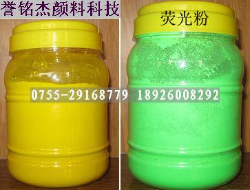 批发供应塑胶注塑荧光粉