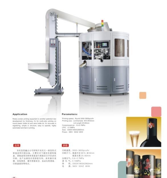 全自动3色瓶盖丝印机