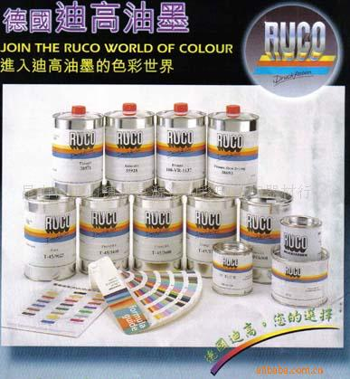迪高油墨 十条油墨 马来宝油墨 帝国油墨杜比 伟色宝油墨马来西亚UV油墨