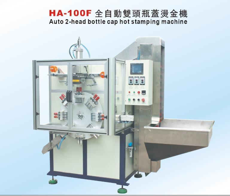 全自动烫金机HA-100F全自动双头瓶盖烫金机