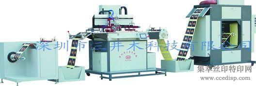 自动丝网印刷机 13751006433