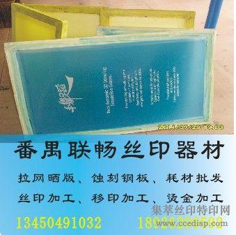 优惠供应丝印器材
