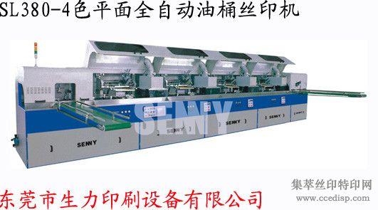 供应sl380-4平面全自动油桶丝印机-供应信息-集萃