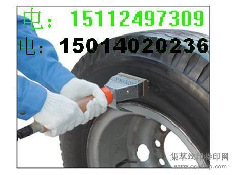 轮胎烙印机