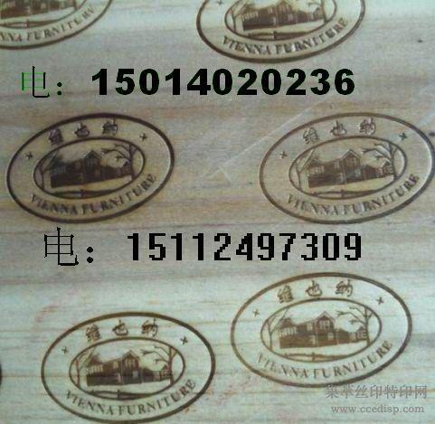 木制品烙印机
