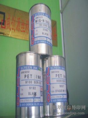 供应PET-MIG-N(SD)日本十条油墨