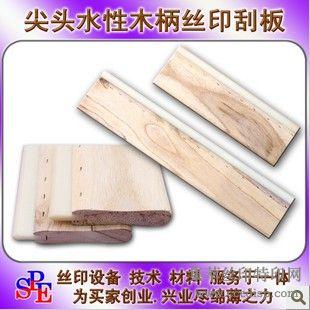 14厘米尖头水性木柄丝印刮板