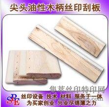 14厘米尖头油性木柄丝印刮板
