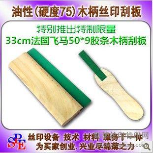 特制特价 33cm法国飞马胶条木柄油性刮板 丝印材料 丝印刮刀