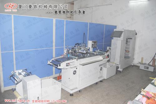 专业制造---全自动丝印机械