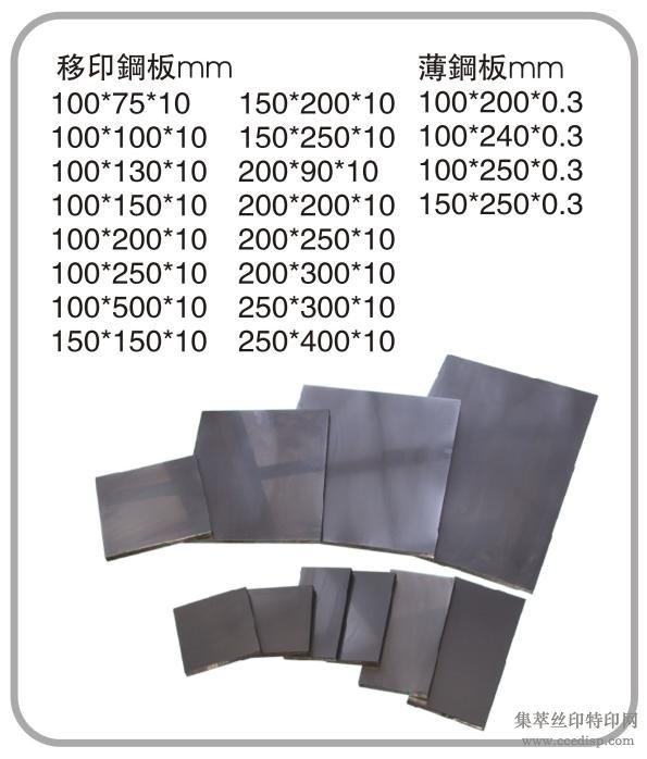 东莞专业批发移印胶头 铬钢 轴承钢  东莞键盘专用大钢板