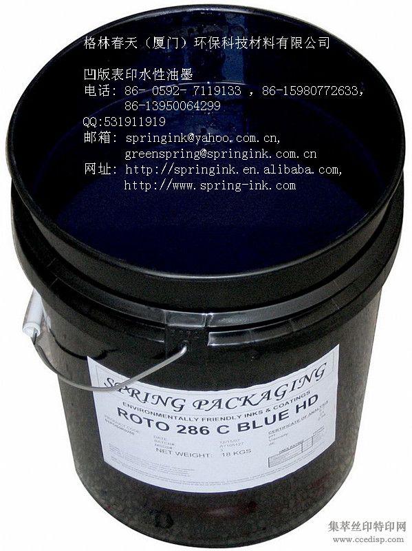 水性塑料油墨