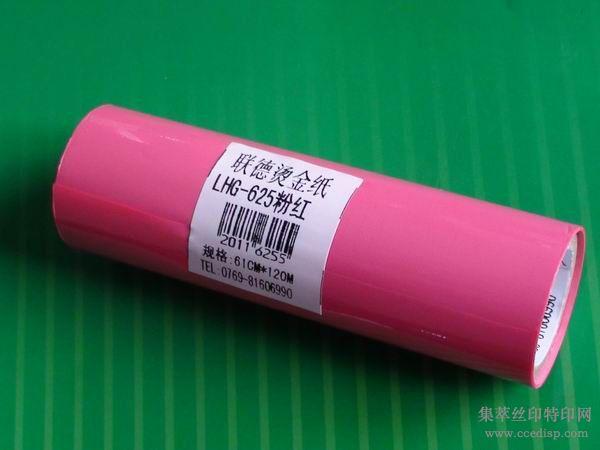 供应进口粉红色烫金纸