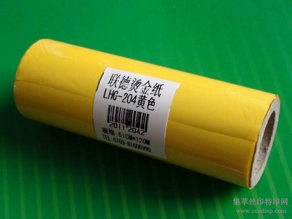 供应进口黄色烫金纸塑胶烫金纸