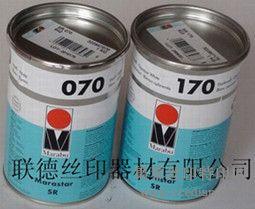 德国玛莱宝SR系列丝印油墨,塑胶丝印油墨,进口塑料油墨