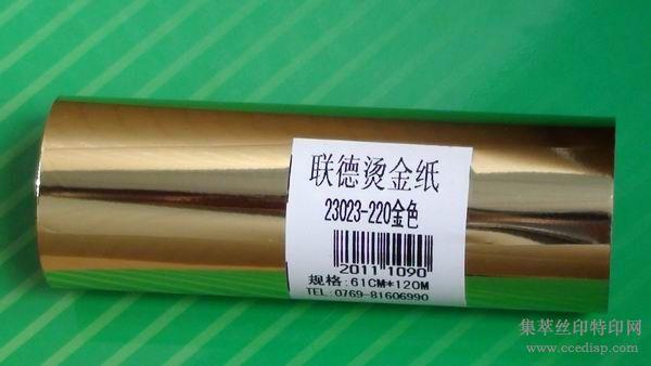 供应进口烫金纸/德国进口KURZ库尔兹烫金纸