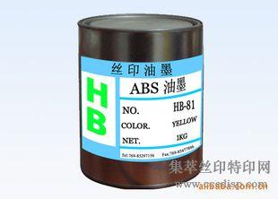 供应高耐磨油墨/ABS特耐磨高遮盖油墨/进口印刷丝印油墨