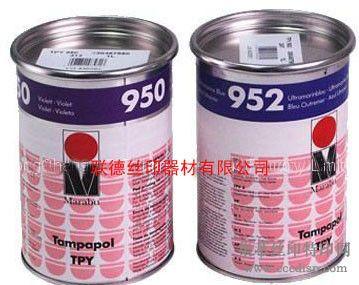 供应德国马莱宝TPY油墨/塑胶丝印油墨/进口TPY印刷油墨