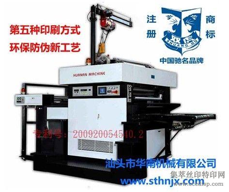 全自动镭射图案丝网印刷生产线
