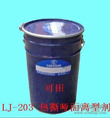 烫画离型剂、热转印离型剂、丝印离型剂、哑面离型剂