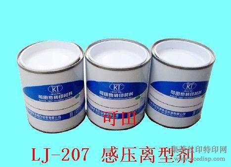 感压离型剂,热转印离型剂,烫画离型剂,热转印材料