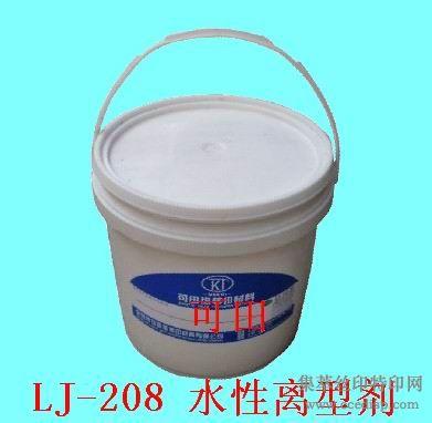 东莞水性离型剂、热转印离型剂、丝印离型剂、水性热转印离型剂