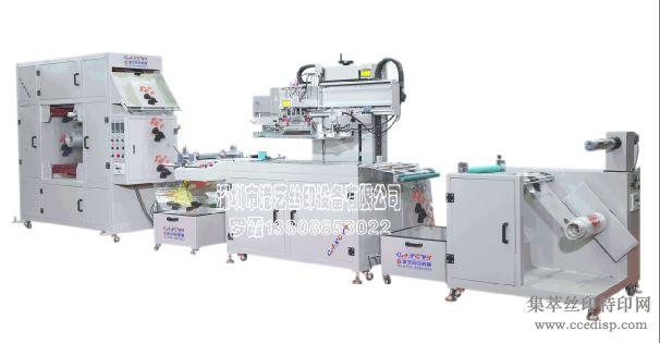 【厂家直销】港艺13760299182  GY-5070卷对卷丝印机