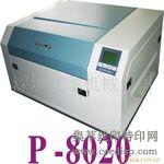 P-8020大八开小型暗室手动激光照排机