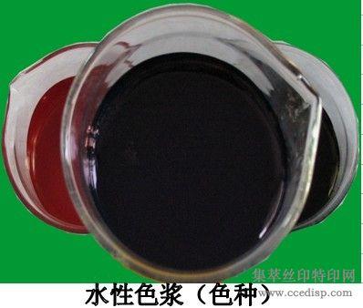 环保耐高温水性色浆