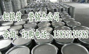 高级铝银浆、仿电镀铝银浆、细白铝银浆、高白度铝银浆