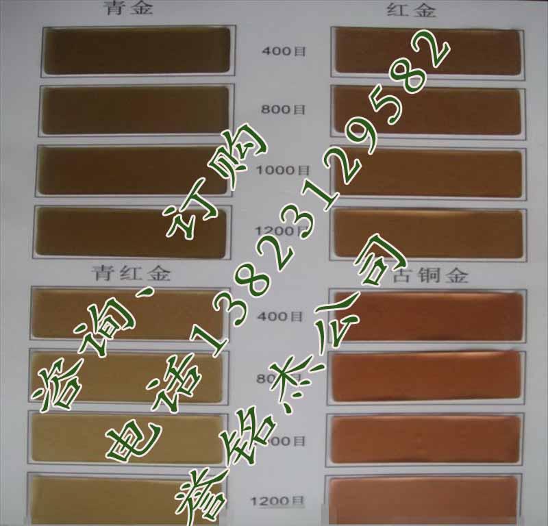 喷涂专用铜金粉、黄金粉、青金粉、红金粉、古铜粉