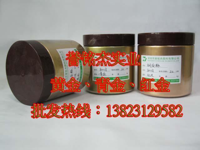 青红光铜金粉厂家、供应黄金粉、青红光金粉、黄口金粉