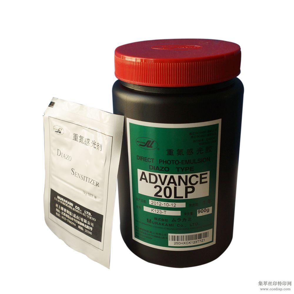 日本村上感光胶AD-20 900g/瓶