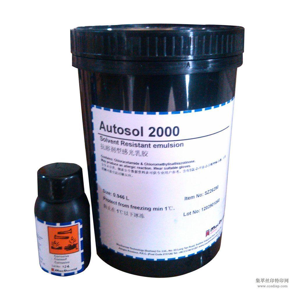 Autosol 2000 感光胶 0.946L/瓶