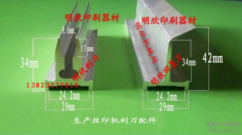 高质量东远丝印机刮刀/丝印机刮刀柄/丝印机刮刀架/丝印机刮墨刀