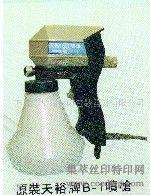 原装台湾天裕喷枪B-1代理