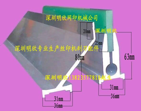 丝印机刮刀-(专业刮刀柄)-加工刮刀架-丝印机卡子配件